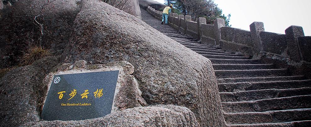 上黃山(四):下山.路一直都在 (2006/11/28)